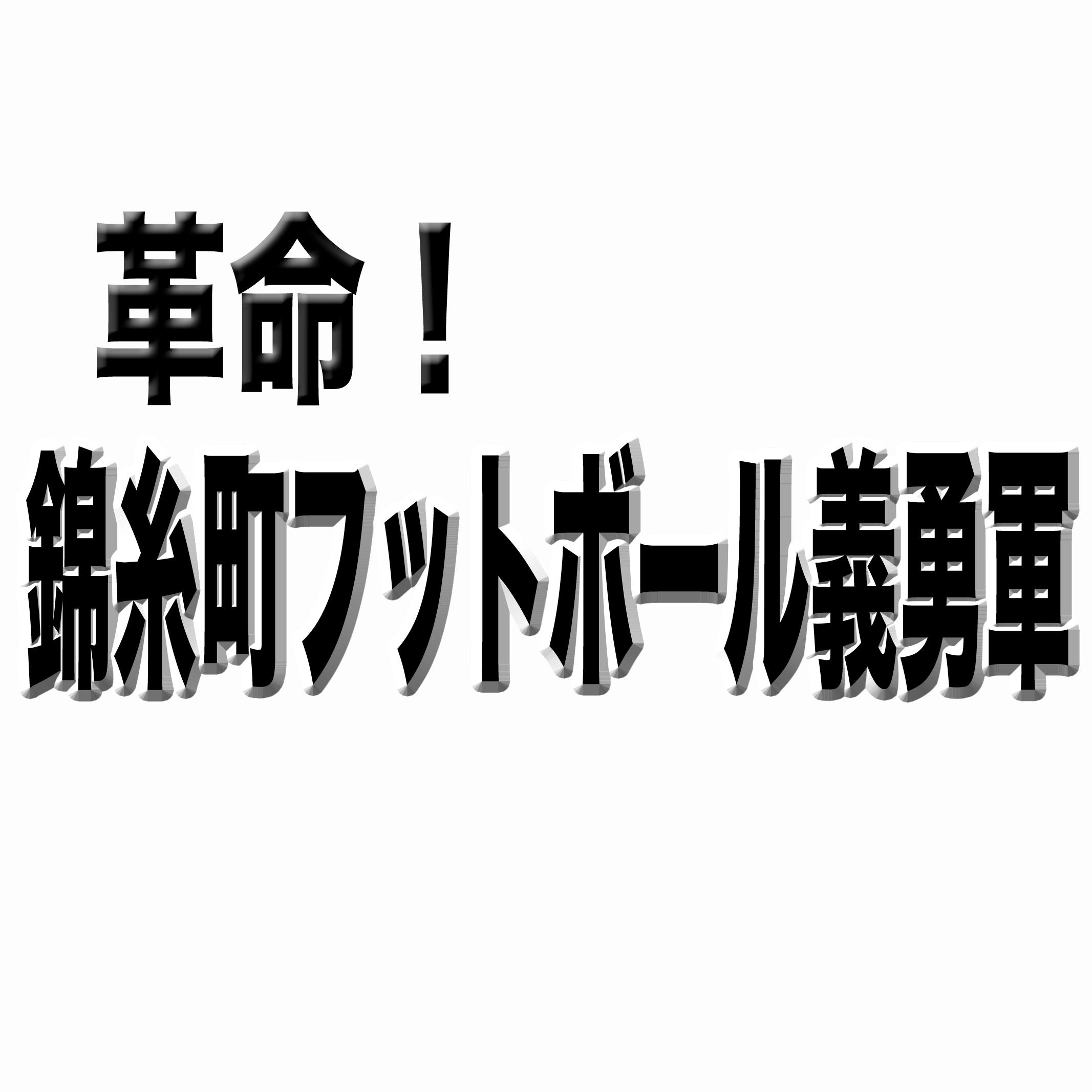 ロック総統とライト曹長の「革命!錦糸町フットボール義勇軍」